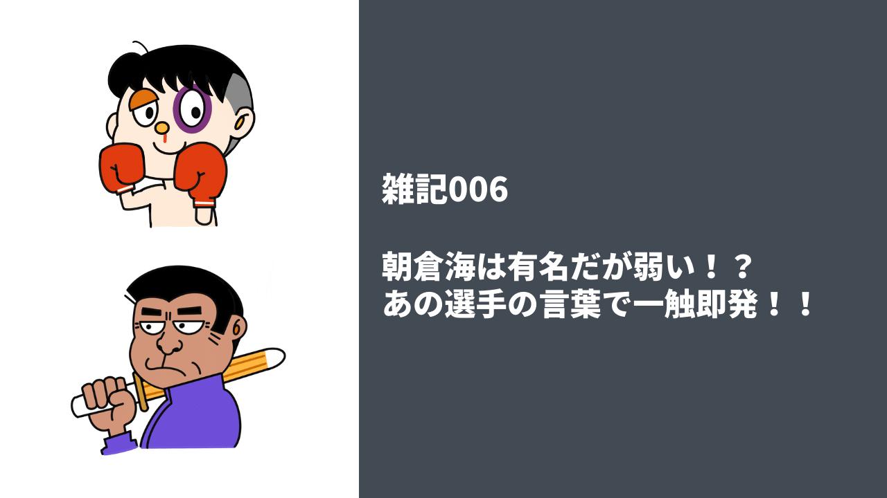 格闘アンテナ雑記006_アイキャッチ画像
