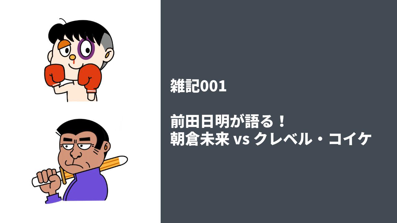 格闘アンテナ雑記001_アイキャッチ画像