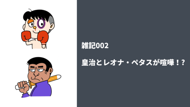 格闘アンテナ雑記002_アイキャッチ画像