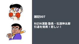 格闘アンテナ雑記007_アイキャッチ画像