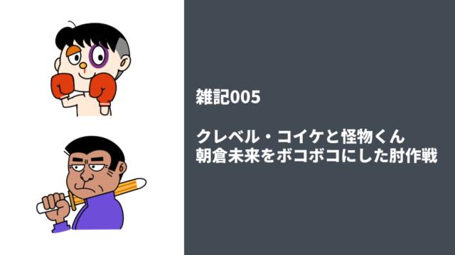 格闘アンテナ雑記005_アイキャッチ画像