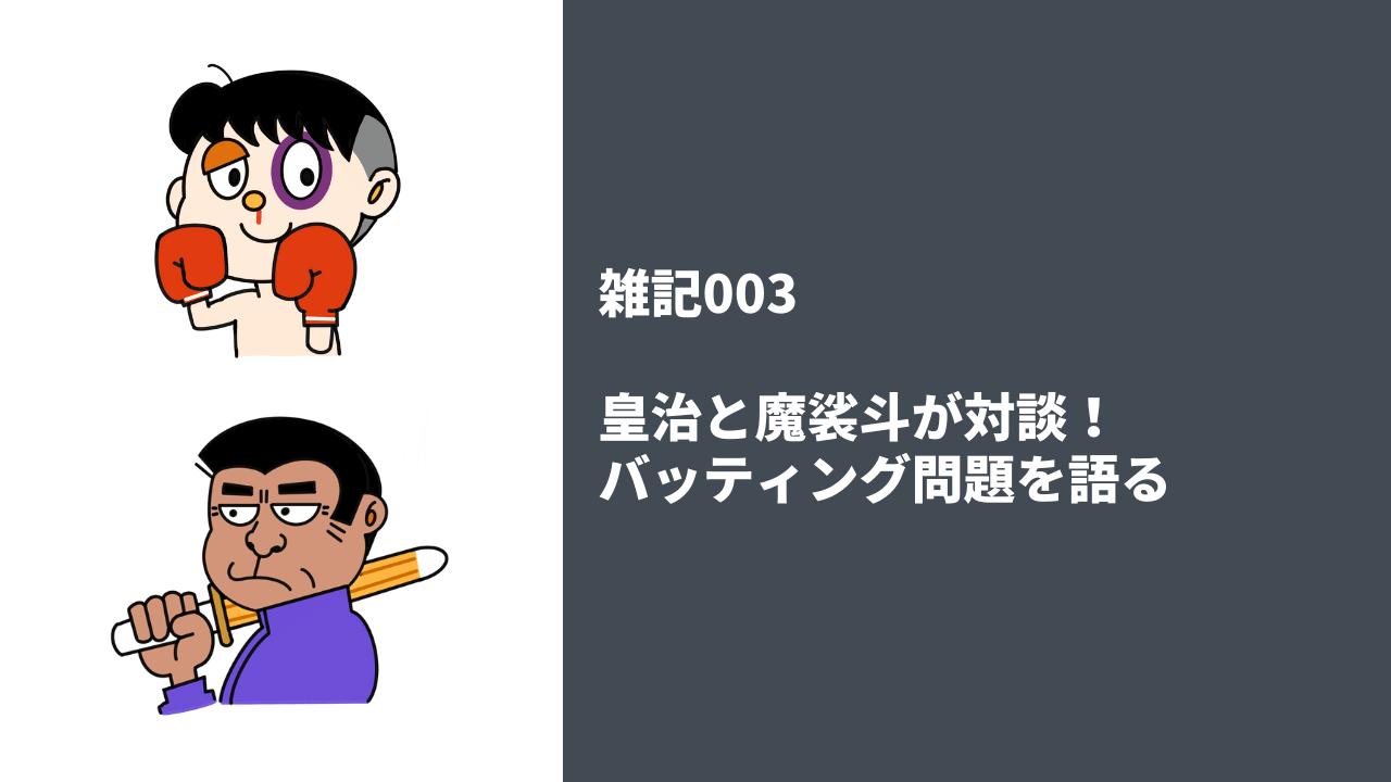 格闘アンテナ雑記003_アイキャッチ画像