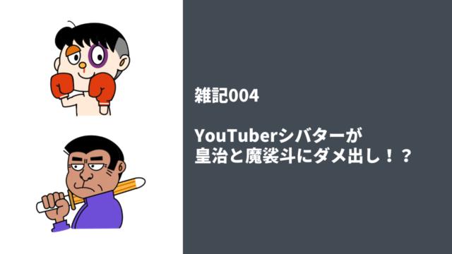 格闘アンテナ雑記004_アイキャッチ画像