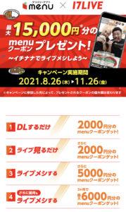 menu × 17 コラボキャンペーン